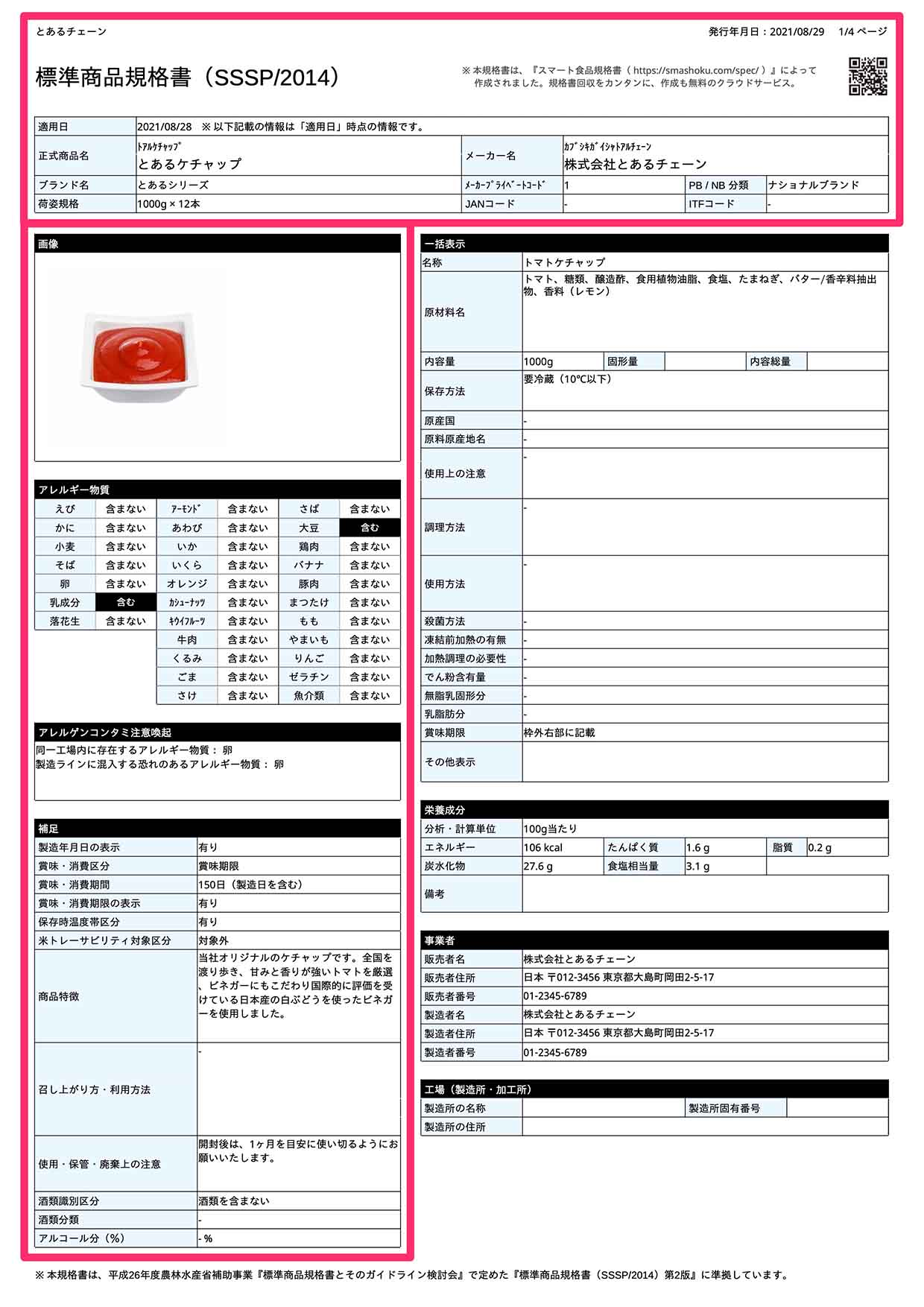 サンプル食品規格書_基本情報